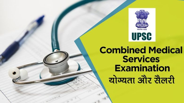 Combined Medical Services exam